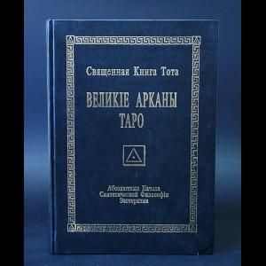 Шмаков Владимир - Священная книга Тота. Великие арканы Таро