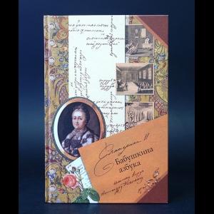 Екатерина II - Екатерина II. Бабушкина азбука великому князю Александру Павловичу