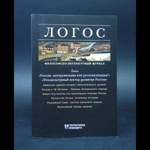 Авторский коллектив - Логос, №1(46), 2005