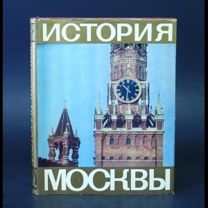 Авторский коллектив - История Москвы