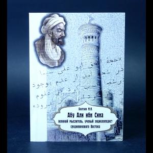 Болтаев М.Н. - Абу Али ибн Сина