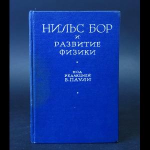 Авторский коллектив - Нильс Бор и развитие физики