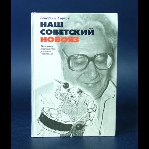 Сарнов Бенедикт - Наш советский новояз. Маленькая энциклопедия реального социализма