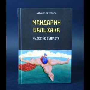 Бруталов Михаил - Мандарин Бальзака. Чудес не бывает?