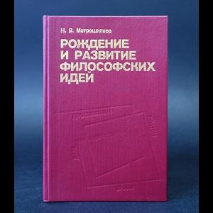 Мотрошилова Н.В. - Рождение и развитие философских идей