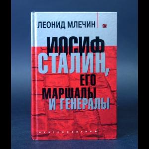 Млечин Леонид - Иосиф Сталин, его маршалы и генералы