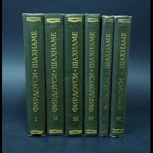 Фирдоуси - Фирдоуси. Шахнаме. В шести томах (комплект из 6 книг)