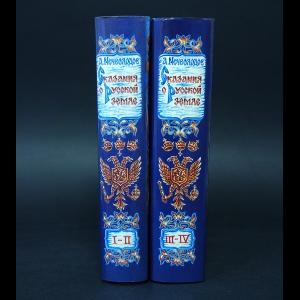 Нечволодов Александр - Сказания о Русской земле (комплект из 2 книг)