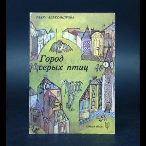 Александрова Радка - Город серых птиц