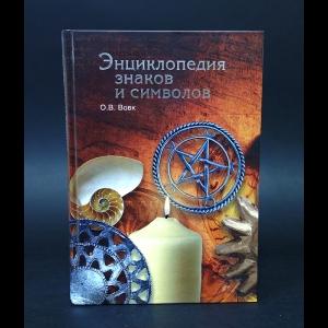 Вовк О.В. - Энциклопедия знаков и символов