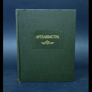 Авторский коллектив - Артхашастра или Наука политики