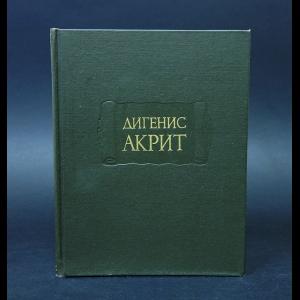 Дигенис Акрит - Дигенис Акрит