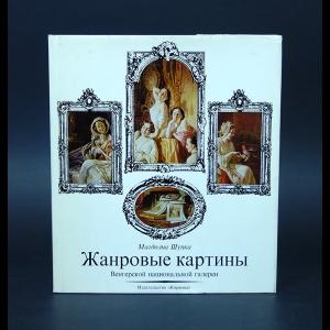 Шупка Магдолина  - Жанровые картины венгерской национальной галереи