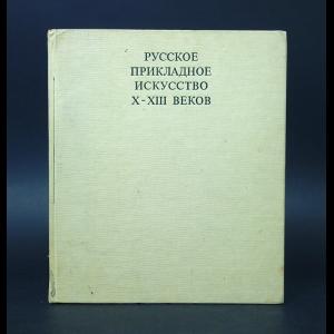 Рыбаков Борис - Русское прикладное искусство X-XIII веков