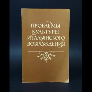 Авторский коллектив - Проблемы культуры Итальянского Возрождения