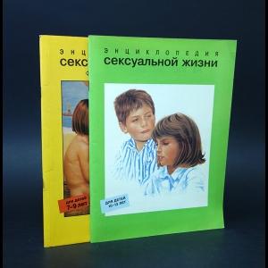 Авторский коллектив - Энциклопедия сексуальной жизни для детей 7-9 лет,  10-13 лет (комплект из 2 книг)