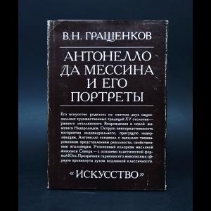 Гращенков В.Н. - Антонелло да Мессина и его портреты