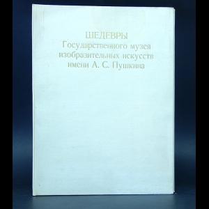 Авторский коллектив - Шедевры Государственного музея изобразительных искусств имени А.С. Пушкина