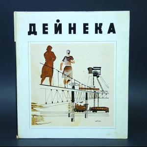 Сысоев Владимир - Дейнека 1899-1969