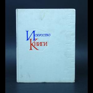 Авторский коллектив - Искусство книги 1958-1960. Выпуск 3