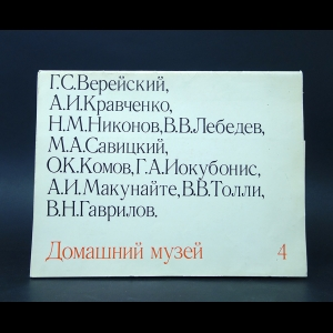 Авторский коллектив - Домашний музей. Выпуск 4
