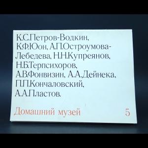 Авторский коллектив - Домашний музей. Выпуск 5