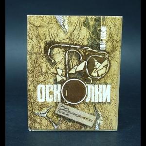 Сосин Олег  - Осколки