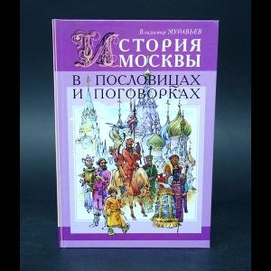 Муравьев В.Б. - История Москвы в пословицах и поговорках