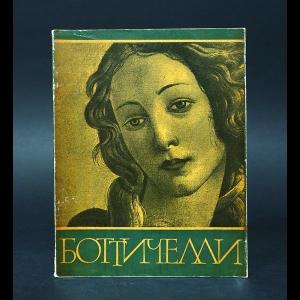 Гращенков В.Н. - Сандро Боттичелли. Альбом