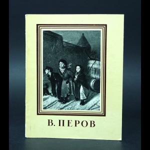 Авторский коллектив - В. Перов