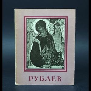 Ягодовская Я. - Андрей Рублев
