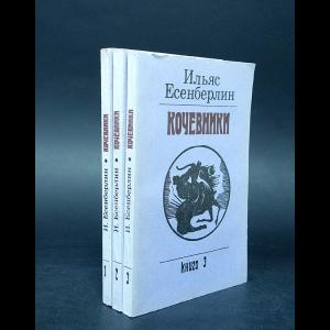 Есенберлин Ильяс  - Кочевники (комплект из 3 книг)