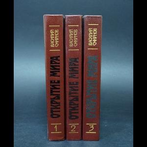 Смирнов Василий - Открытие мира (комплект из 3 книг)