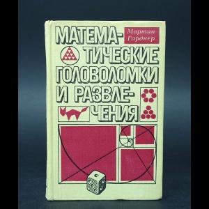Гарднер Мартин - Математические головоломки и развлечения