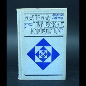 Гарднер Мартин - Математические новеллы