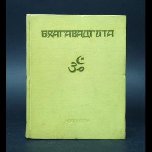 Авторский коллектив - Махабхарата. Философские тексты. Выпуск I. Книга 1. Бхагавадгита.