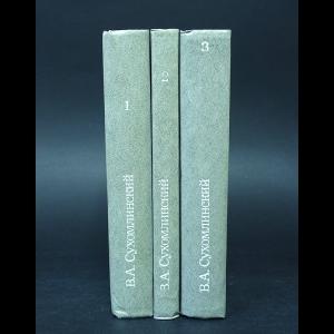 Сухомлинский В.А. - В.А. Сухомлинский Избранные педагогические сочинения в 3 томах (комплект из 3 книг)