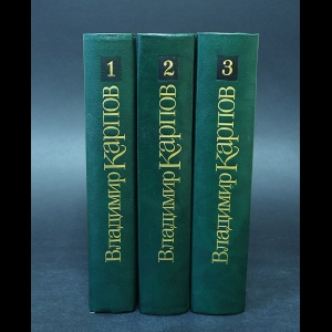 Карпов Владимир - Владимир Карпов Избранные произведения в 3 томах (комплект из 3 книг)