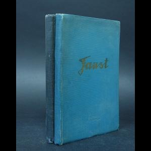 Иоганн Вольфганг Гете - Faust Der tragodie (комплект из 2 книг)