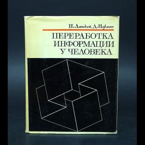 Линдсей П., Норман Д. - Переработка информации у человека