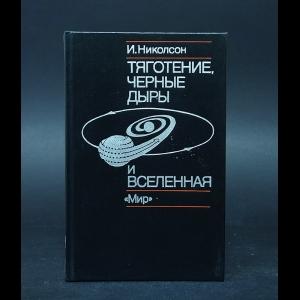 Николсон И. - Тяготение, черные дыры и Вселенная