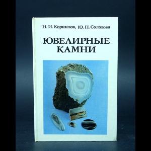 Корнилов Н.И., Солодова Ю.П. - Ювелирные камни