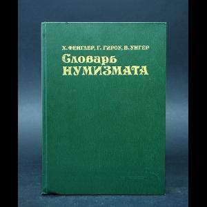 Фенглер Х., Гироу Г., Унгер В. - Словарь нумизмата