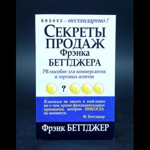 Беттджер Фрэнк - Секреты продаж Фрэнка Беттджера