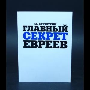 Бруштейн М. - Главный секрет евреев
