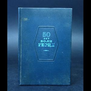 Авторский коллектив - 50 лет волн Герца