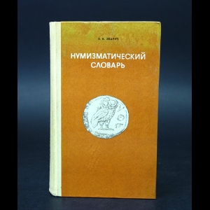 Зварич В.В. - Нумизматический словарь