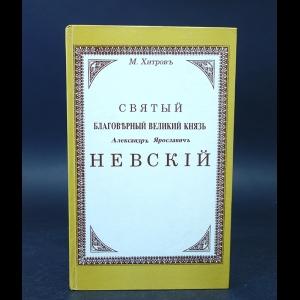 Хитров М. - Святой благоверный великий князь Александр Ярославич Невский