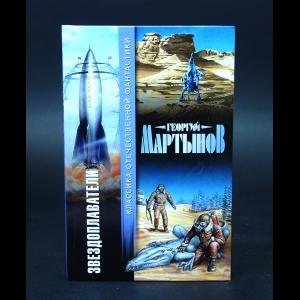 Мартынов Георгий - Звездоплаватели