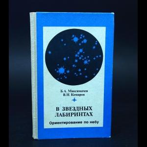Максимачев Б.А., Комаров В.Н. - В звездных лабиринтах. Ориентирование по небу